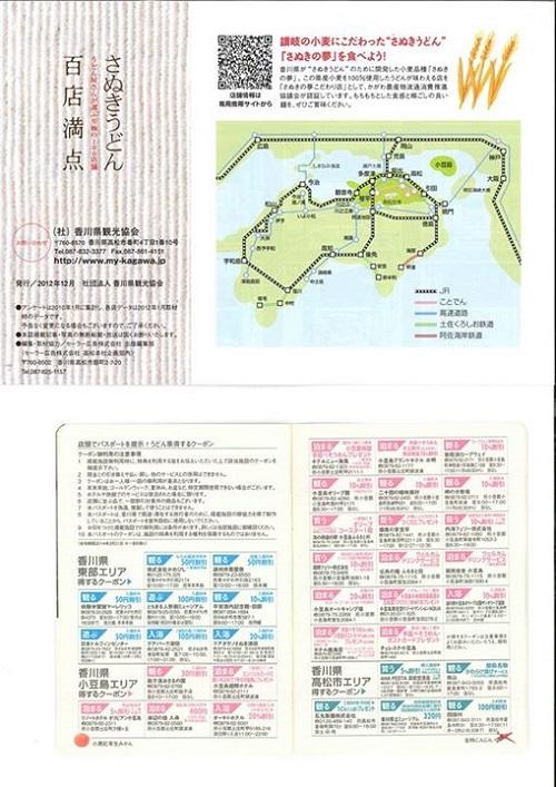 【栃木県議会<県政経営委員会>香川県 調査報告20130731①】14
