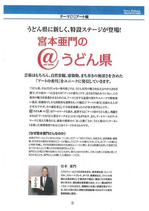 【栃木県議会<県政経営委員会>香川県 調査報告20130731①】17