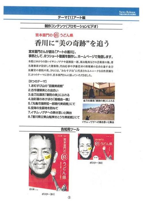 【栃木県議会<県政経営委員会>香川県 調査報告20130731①】18