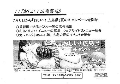 【栃木県議会<県政経営委員会>広島県 調査報告】26
