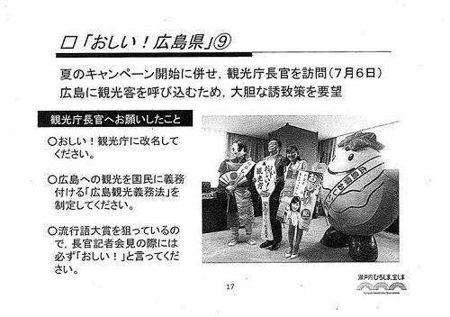 【栃木県議会<県政経営委員会>広島県 調査報告】27
