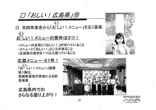 【栃木県議会<県政経営委員会>広島県 調査報告】28