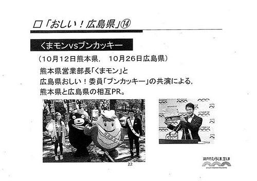 【栃木県議会<県政経営委員会>広島県 調査報告】32