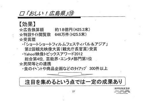 【栃木県議会<県政経営委員会>広島県 調査報告】37