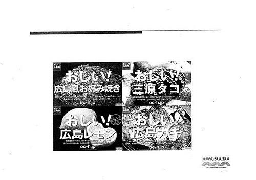 【栃木県議会<県政経営委員会>広島県 調査報告】38