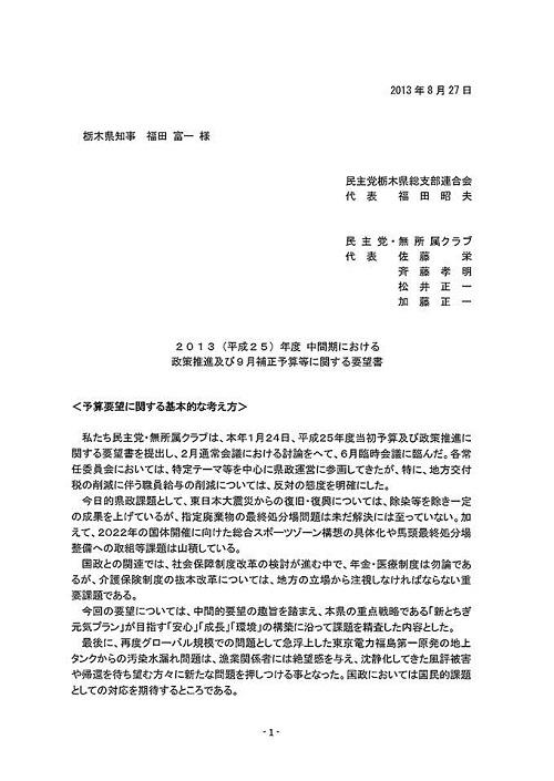 <2013(平成25)年度 栃木県9月補正予算および政策推進に関する要望>申し入れ⑥