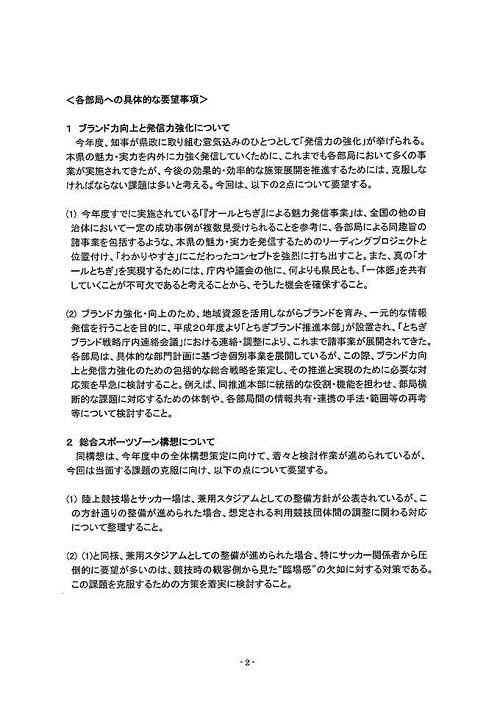 <2013(平成25)年度 栃木県9月補正予算および政策推進に関する要望>申し入れ⑦