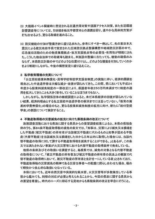<2013(平成25)年度 栃木県9月補正予算および政策推進に関する要望>申し入れ⑧