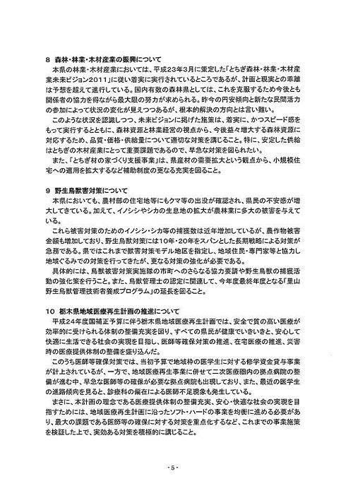 <2013(平成25)年度 栃木県9月補正予算および政策推進に関する要望>申し入れ⑩