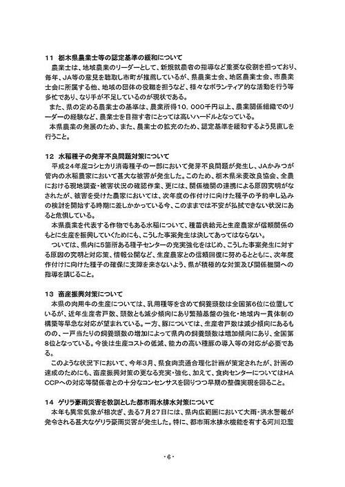 <2013(平成25)年度 栃木県9月補正予算および政策推進に関する要望>申し入れ⑪