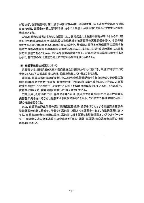 <2013(平成25)年度 栃木県9月補正予算および政策推進に関する要望>申し入れ⑫