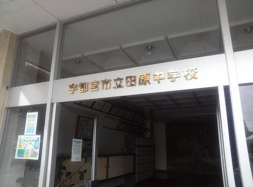 宇都宮市立田原中学校<給食甲子園>と<天文台&プラネタリウム>⑳