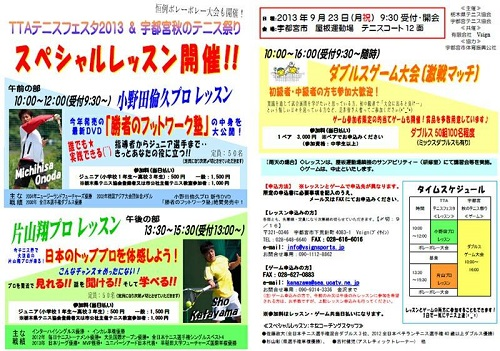 TTA(栃木県テニス協会)テニスフェスタ2013 & 宇都宮秋のテニス祭り<開会式>⑥