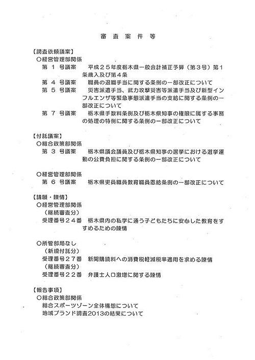 栃木県議会<県政経営委員会>開催される04