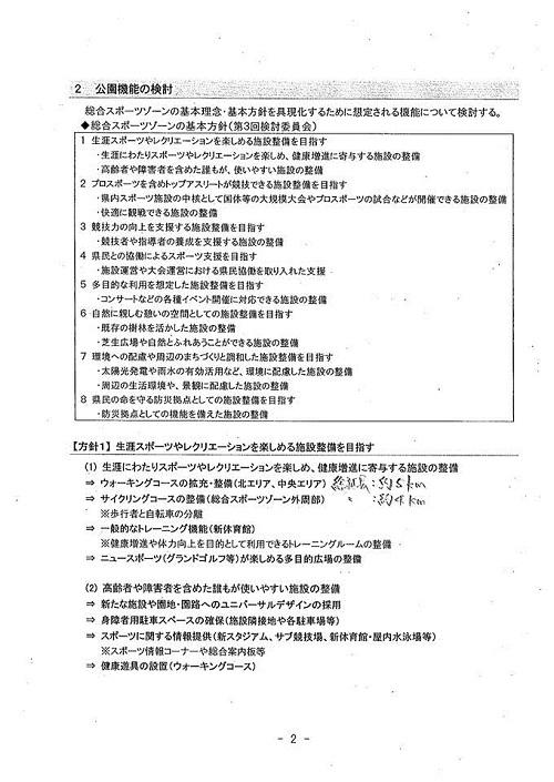 栃木県議会<県政経営委員会>開催される06