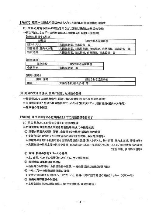 栃木県議会<県政経営委員会>開催される08
