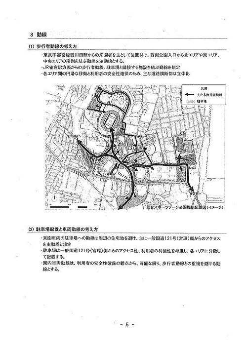 栃木県議会<県政経営委員会>開催される09