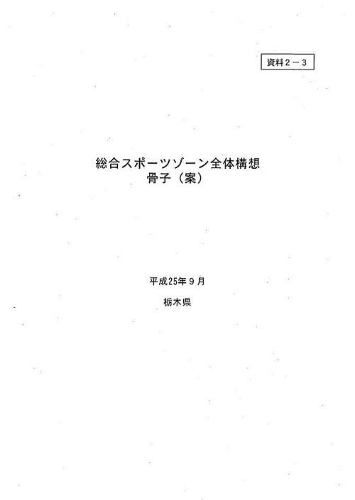 栃木県議会<県政経営委員会>開催される14