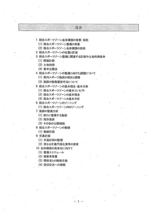 栃木県議会<県政経営委員会>開催される15