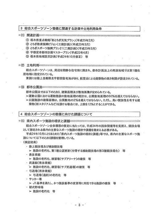 栃木県議会<県政経営委員会>開催される17