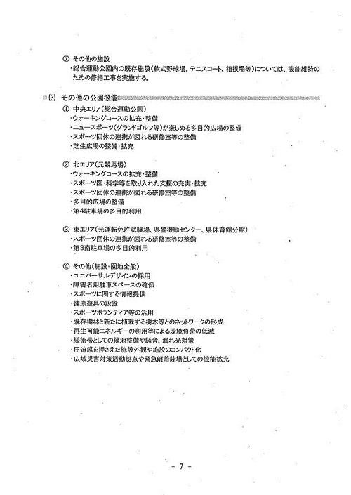 栃木県議会<県政経営委員会>開催される21