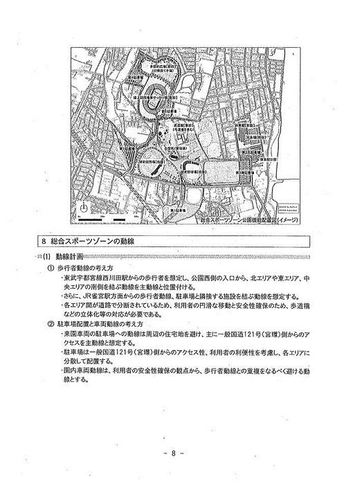 栃木県議会<県政経営委員会>開催される22