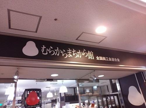 「アンテナショップ」をハシゴ!?⑦