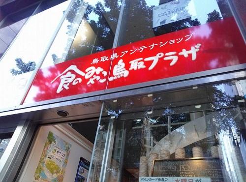 「アンテナショップ」をハシゴ!?⑪
