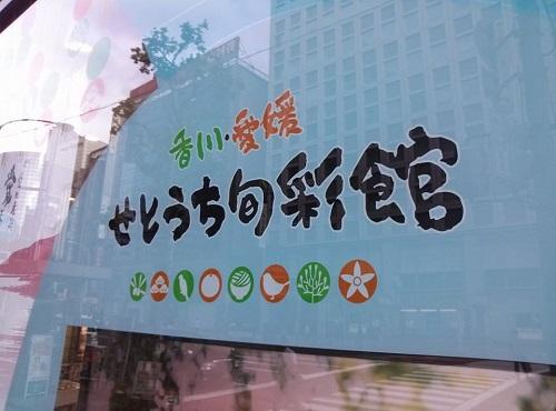 「アンテナショップ」をハシゴ!?⑫