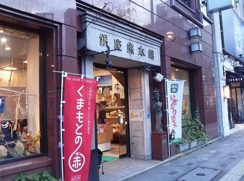 「アンテナショップ」をハシゴ!?⑮