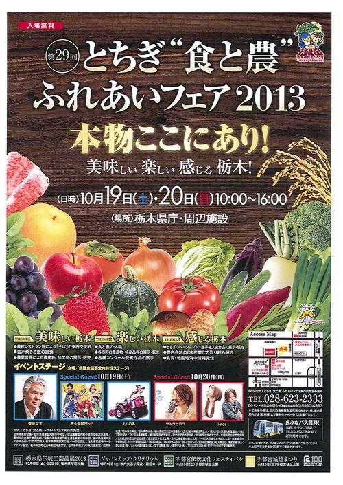 """20131019_20【画像】第29回 とちぎ""""食と農""""ふれあいフェア2013(ちらし)表2"""