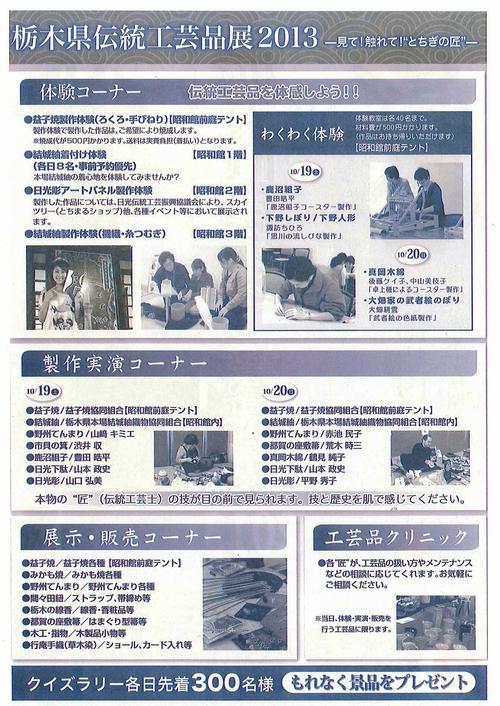 20131019_20【画像】栃木県伝統工芸品展2013(ちらし)裏2