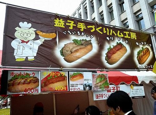 """「とちぎ""""食と農""""ふれあいフェア2013」その1⑩"""