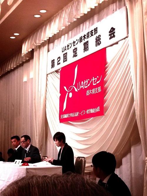 UAゼンセン栃木県支部<定期総会>①