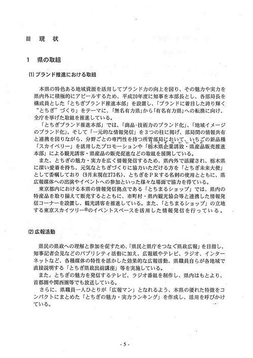 栃木県議会<県政経営委員会>開催 『決算審査』と『特定テーマ』⑧