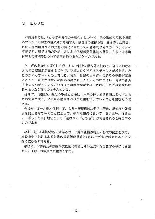 栃木県議会<県政経営委員会>開催 『決算審査』と『特定テーマ』⑮