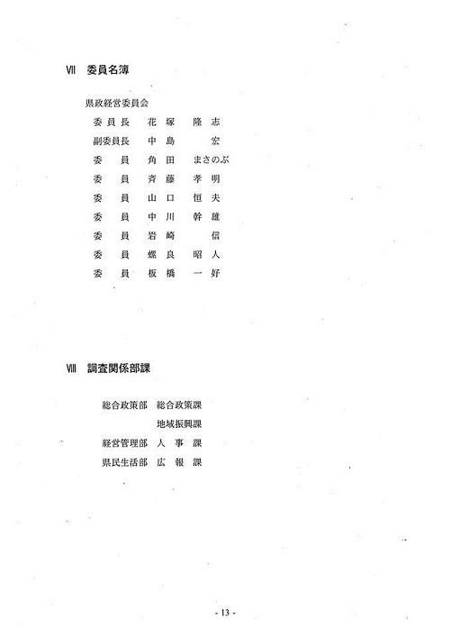 栃木県議会<県政経営委員会>開催 『決算審査』と『特定テーマ』⑯