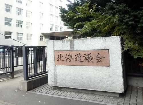 北海道庁・道議会へ! 会派<民主党・無所属クラブ>政務調査②