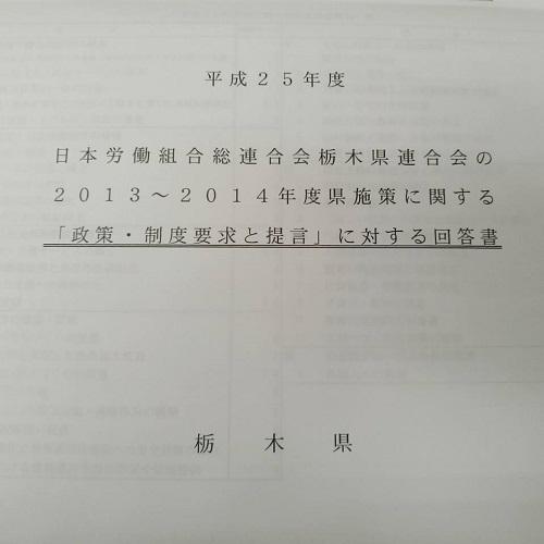 連合栃木「栃木県施策に関する政策・制度要求と提言」部局別≪意見交換会≫②