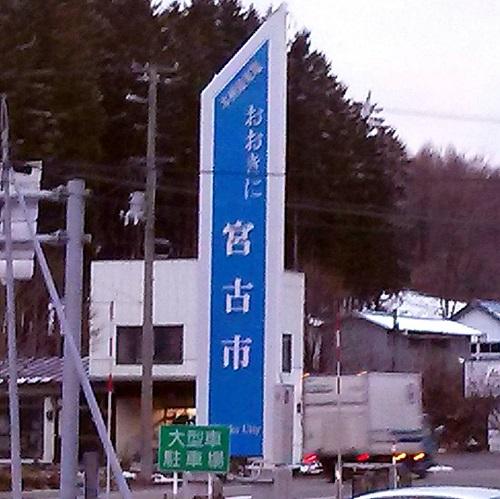 栃木県議会≪議会運営委員会≫調査活動!宮古市へ その1②