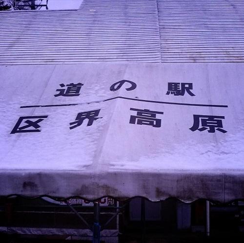 栃木県議会≪議会運営委員会≫調査活動!宮古市へ その1④