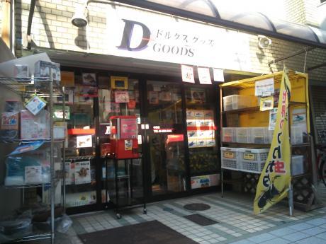 ドルクスグッズ 中野店。。。