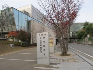 本編中に登場する千葉市生涯学習センター(市立中央図書館)
