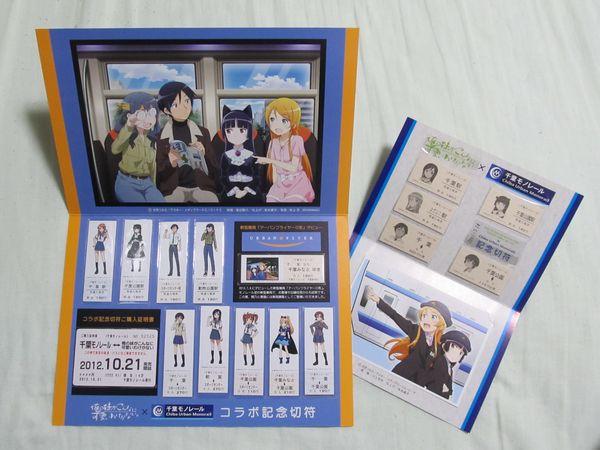 2011年5月に発売されたコラボ記念きっぷ第1弾(右)と2012年10月に発売されたコラボ記念きっぷ第2弾(左)
