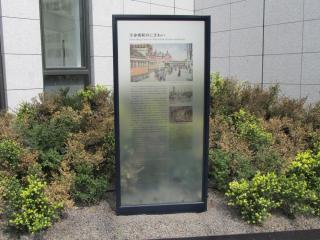 ビルの壁面近くにある歴史解説パネル