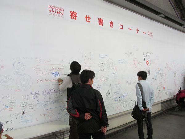 旧4番線の壁面には最終日を記念して寄せ書きコーナーが設けられた。
