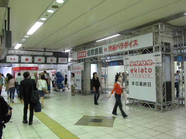 「さよならekiato、渋谷区 復興支援・伝統芸能 in 渋谷パラダイス」イベント入口