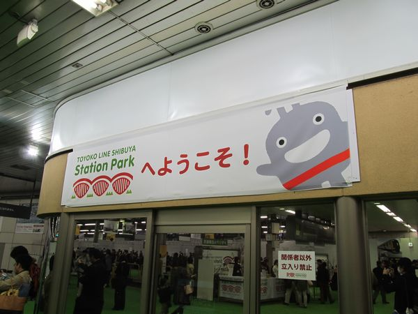 """TOYOKO LINE SHIBUYA Station Park"""