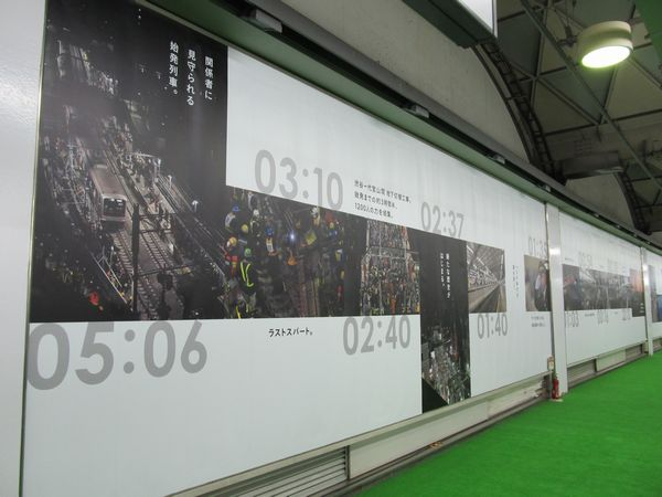 4番線側の側壁に掲出された3月15~16日の渋谷駅周辺の写真