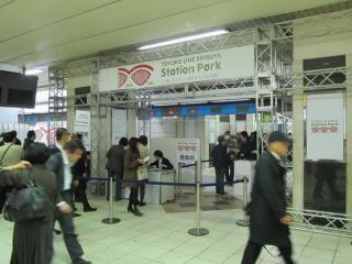 「TOYOKO LINE SHIBUYA Station Park」入口。